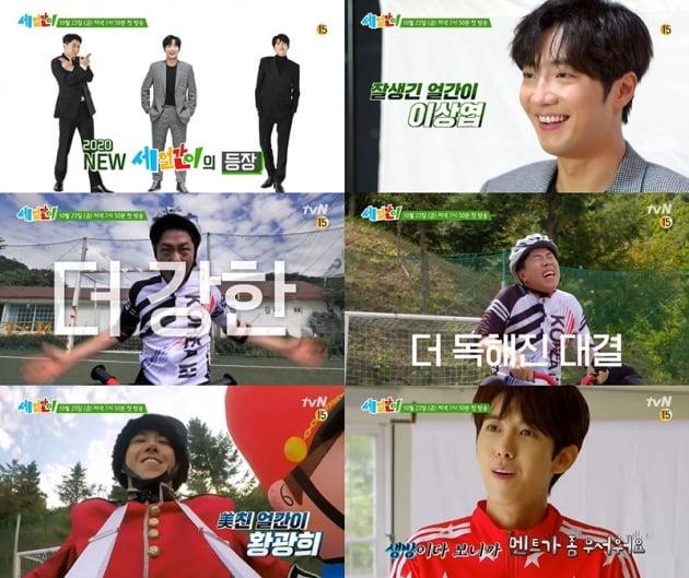 '세 얼간이' / 사진 = tvN 제공