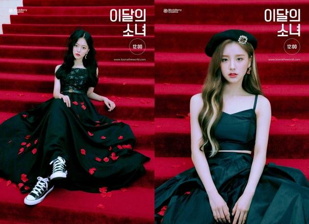 그룹 이달의 소녀 현진(왼쪽), 희진 / 사진제공=블록베리크리에이티브