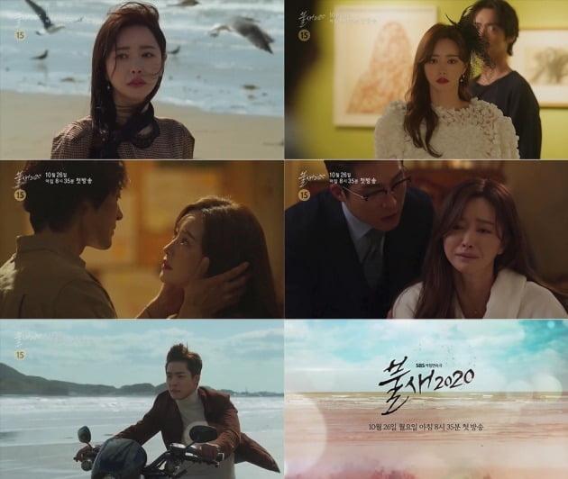'불새 2020' 1차 티저 영상./사진제공=SBS