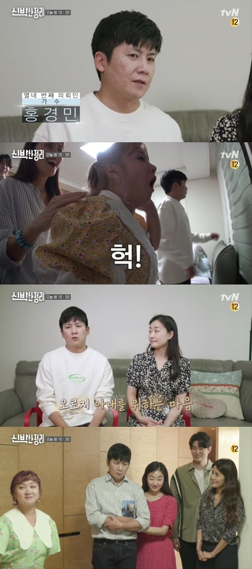 '신박한 정리' 예고./사진제공=tvN