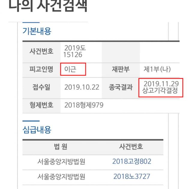 김용호가 공개한 소송 정보/ 사진= 유튜브 캡처