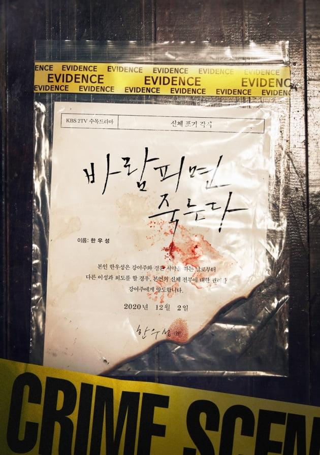 '바람피면 죽는다' 1차 티저 포스터/ 사진=KBS2 제공
