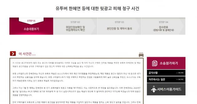 사진 - 법무법인 한누리 홈페이지 캡처