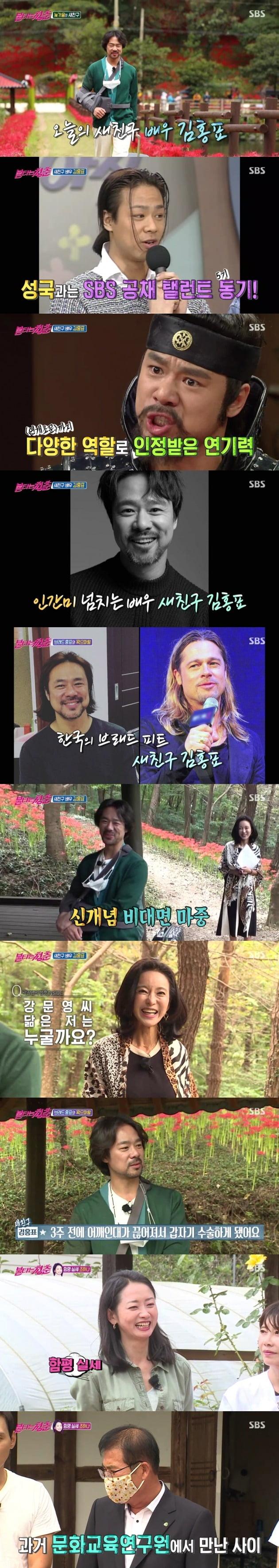 사진=SBS '불타는 청춘' 방송 캡처