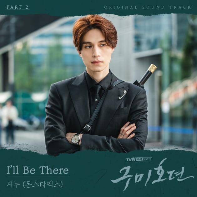 몬스타엑스 셔누, '구미호뎐' 이동욱 테마 OST 가창…데뷔 첫 솔로 OST