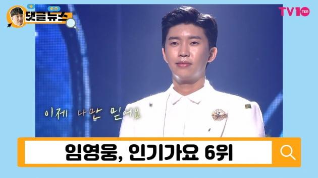 [댓글 뉴스] 임영웅, '인기가요' 순위 역주행…한계 없는 질주ing