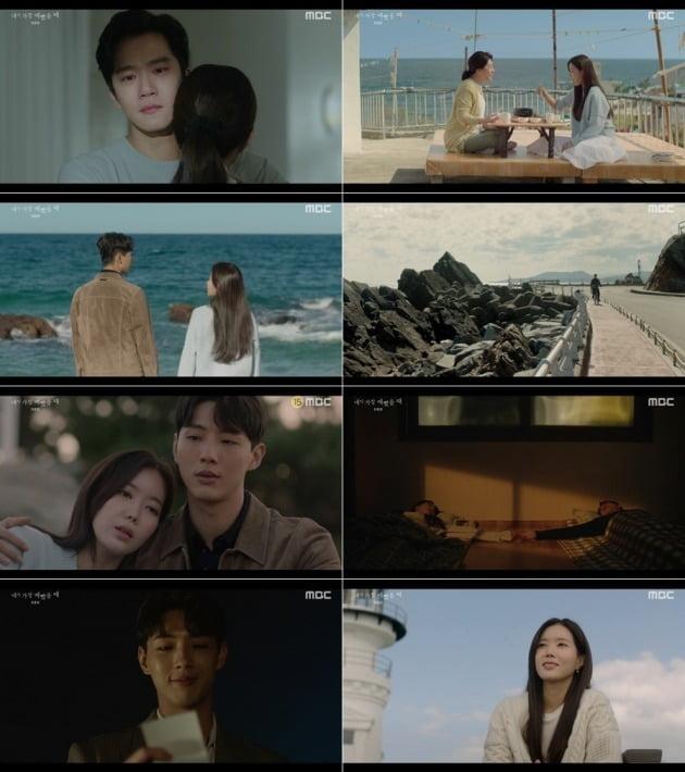 사진= MBC '내가 가장 예뻤을 때' 방송 화면.