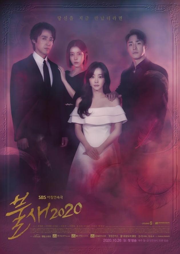 '불새 2020' 메인 포스터./사진제공=SBS