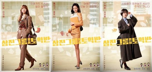영화 '삼진그룹 영어토익반' 포스터 / 사진제공=롯데엔터테인먼트