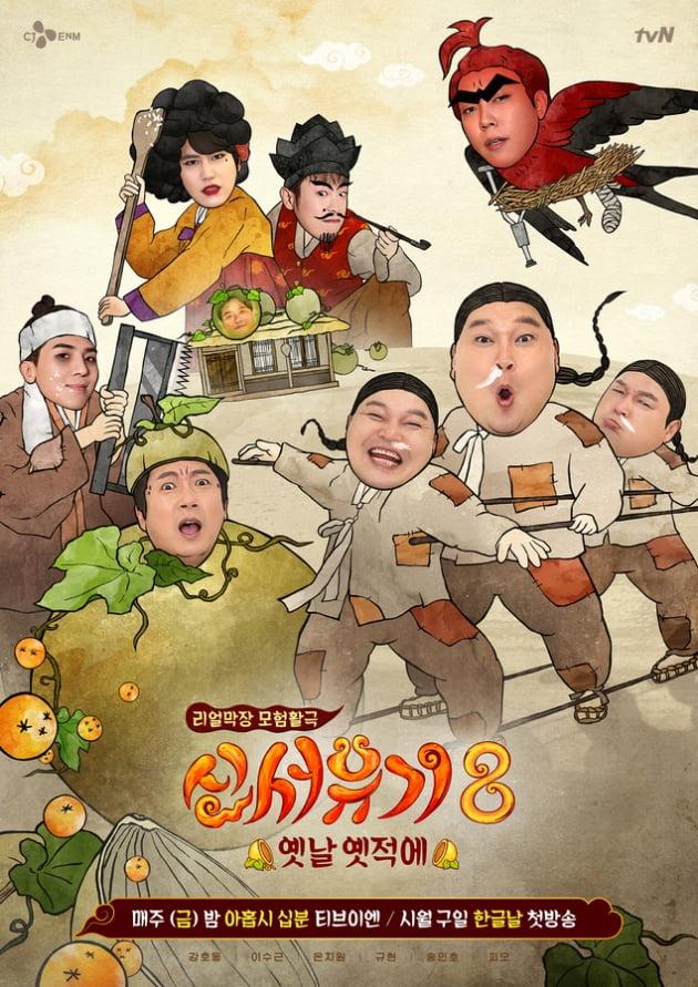 /사진=tvN '신서유기8'