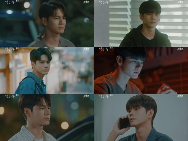/사진=JTBC 금토드라마 '경우의 수' 방송화면