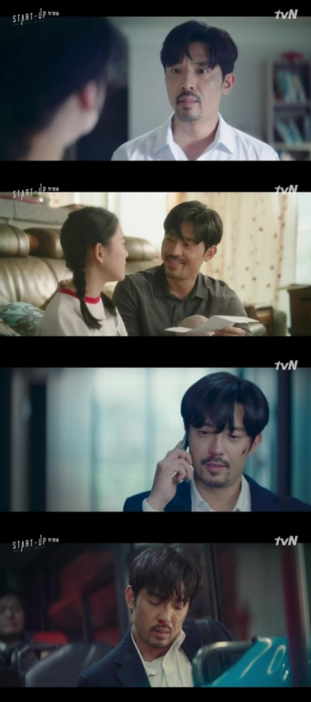 '스타트업' / 사진 = tvN 영상 캡처