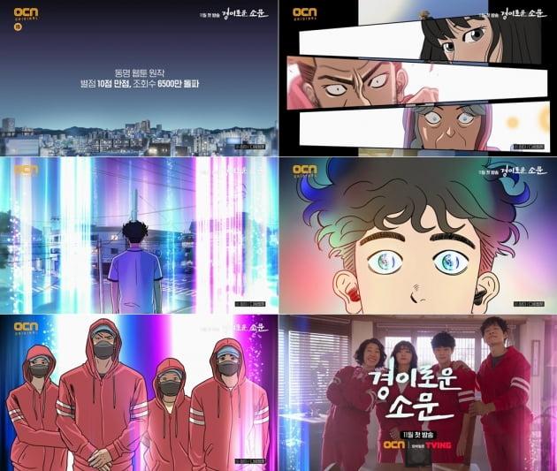 /사진=OCN 새 토일 오리지널 '경이로운 소문' 1차 티저 영상
