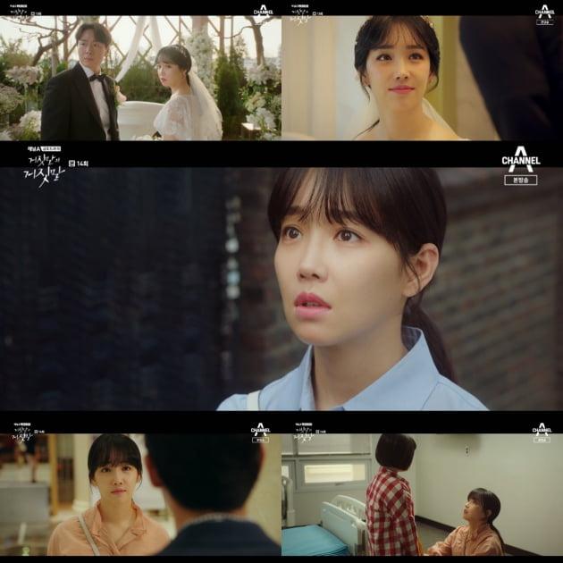 /사진=채널A 금토드라마 '거짓말의 거짓말' 방송화면