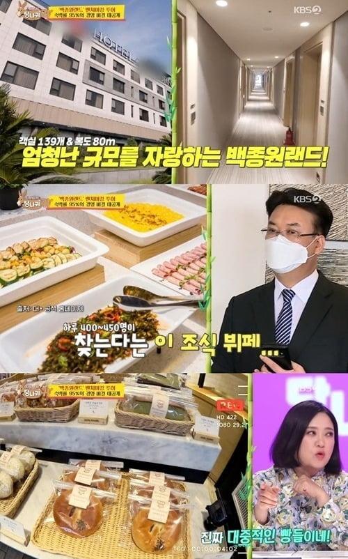 사진= KBS '당나귀 귀' 방송 화면.