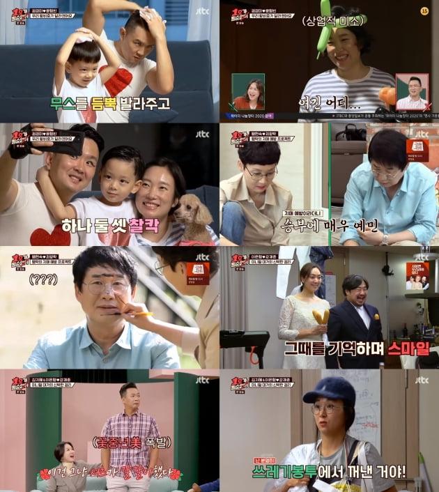 지난 18일 방송된 '1호가 될 순 없어'/ 사진=JTBC 제공