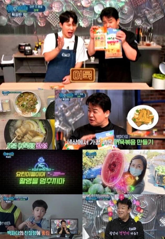 '백파더 확장판' / 사진 = MBC 제공