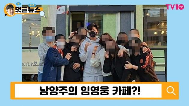 [댓글 뉴스] 임영웅, 남양주에 떴다…'영웅시대' 위한 즉석 팬 미팅