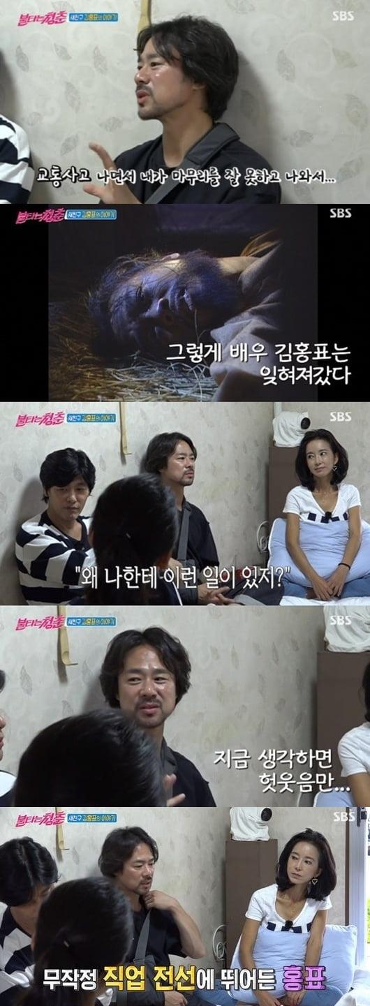 '불타는청춘' 김홍표 /사진=SBS 방송화면 캡처