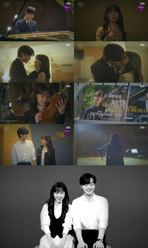 '브람스를 좋아하세요?' 종영 /사진=SBS 방송화면 캡처