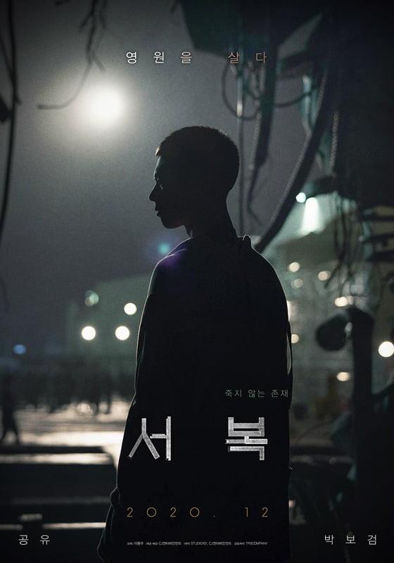 영화 '서복' 1차 포스터 / 사진제공=CJ엔터테인먼트