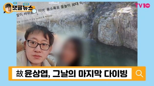 [댓글 뉴스] '그알' 故 윤상엽 사건, 손바닥으로 하늘이 가려지나