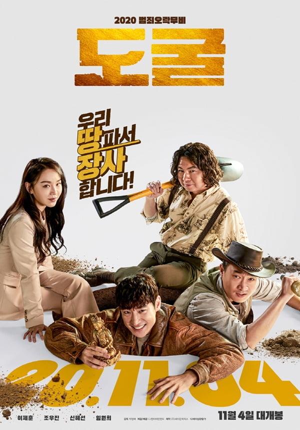 영화 '도굴' / 사진 = CJ엔터테인먼트 제공
