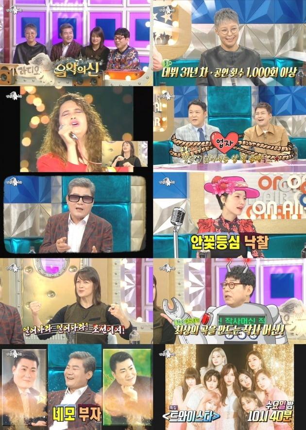 사진= MBC '라디소으타' 방송 화면,.