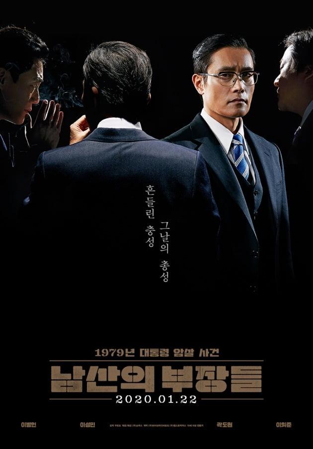 영화 '남산의 부장들' 포스터 / 사진제공=쇼박스