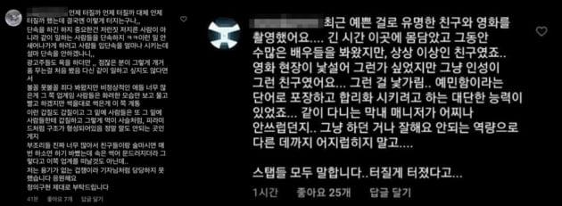아이린 추가 폭로글. /사진제공=인스타그램