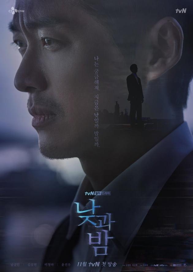 tvN 새 월화드라마 '낮과 밤' 티저 포스터. /사진제공=tvN