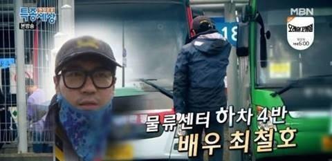 사진= MBN '현장르포 특종세상' 방송 화면.