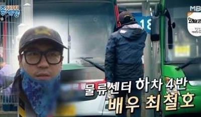 최철호, 폭행 사건 후 충격 근황