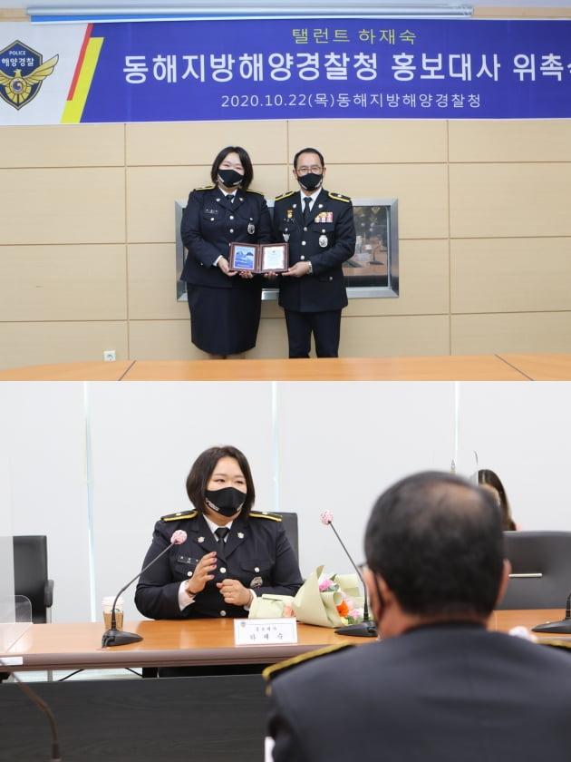 동해지방해양경찰 명예홍보대사로 위촉된 배우 하재숙. /사진제공=미스틱스토리