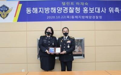 하재숙, 동해지방해양경찰 명예홍보대사로 위촉