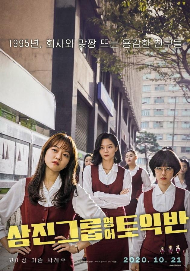 영화 '삼진그룹 영어토익반' 포스터./ 사진제공=롯데엔터테인먼트