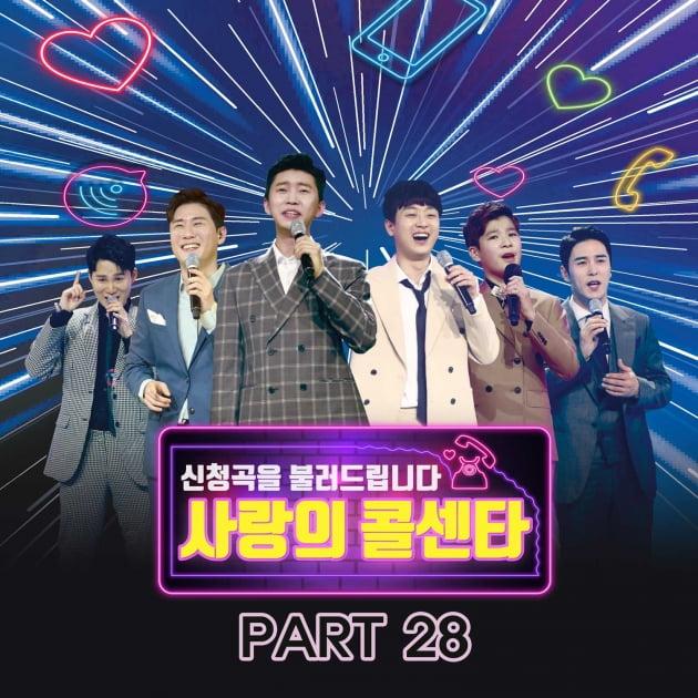 '사랑의 콜센타' PART28 앨범커버/ 사진=TV조선 제공