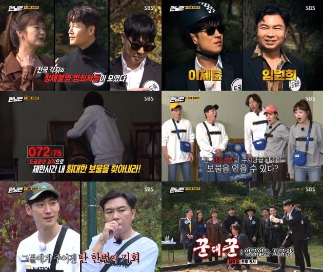 SBS '런닝맨' 방송화면./ 사진제공=CJ엔터테인먼트