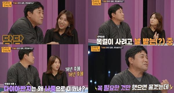 '언니한텐 말해도 돼' 양준혁, 박현선 예비부부/ 사진=SBS플러스 제공