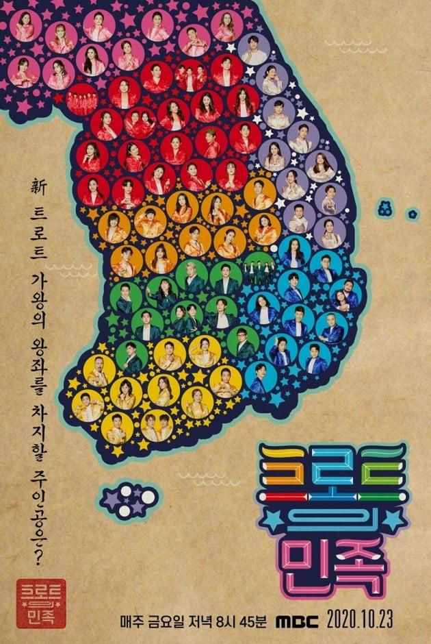 '트로트의 민족' 포스터./사진제공=MBC
