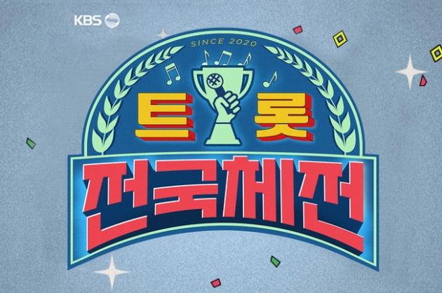 '트롯 전국체전' / 사진=KBS 제공