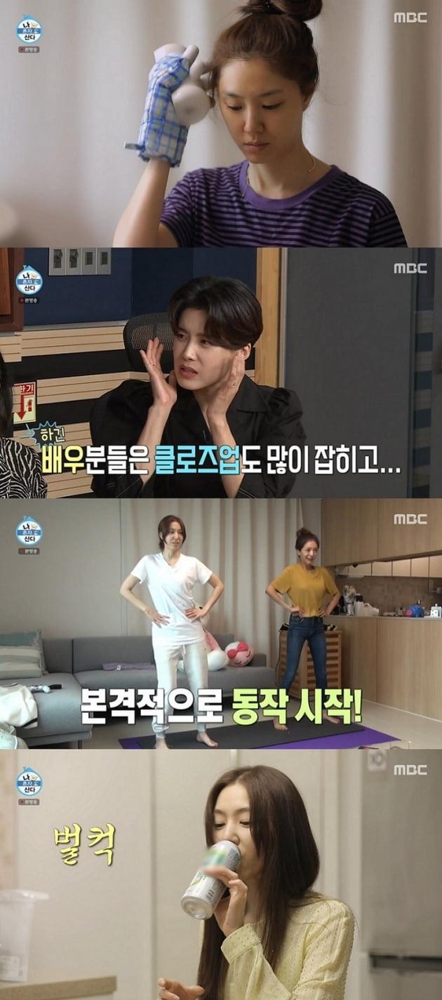 사진 =  MBC '나혼자산다' 방송화면 캡처