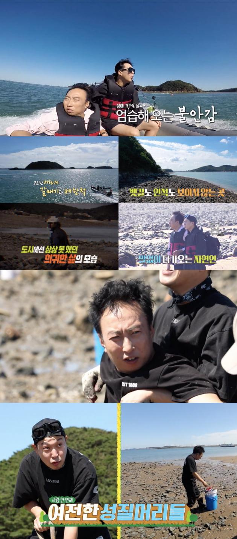 사진 = MBC 제공