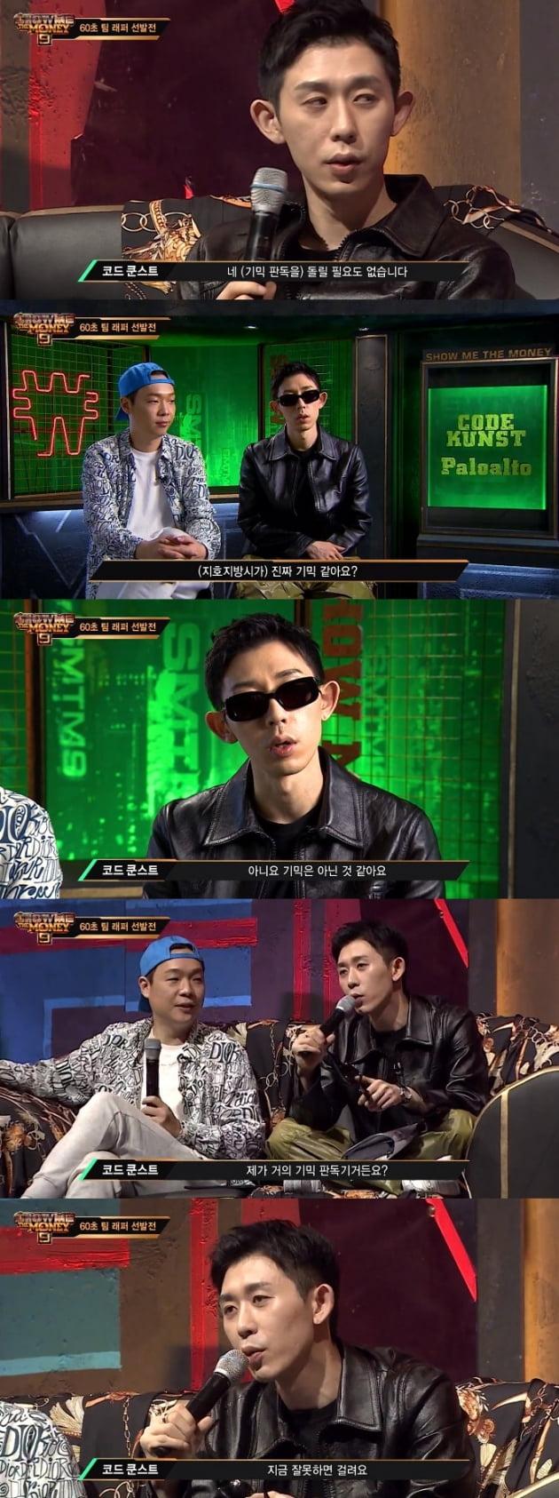 '쇼미더머니9' / 사진 = Mnet 영상 캡처