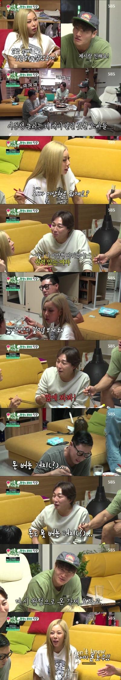 제시♥김종국, 핑크빛 기류? 탁궁 오작교
