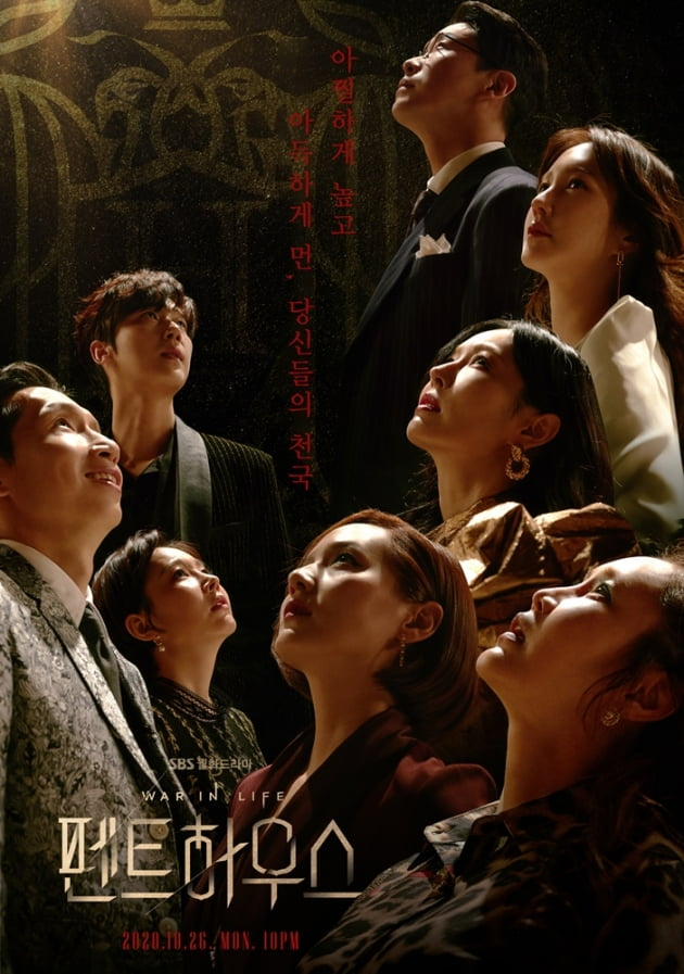 '펜트하우스' 포스터/ 사진=SBS 제공