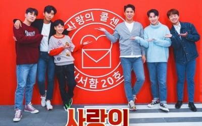 '사랑의 콜센타', '사서함 20호'로 새단장