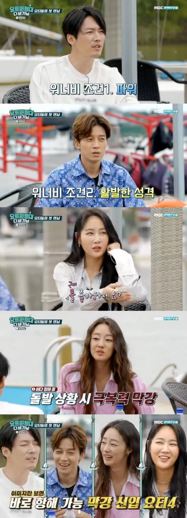 '요트원정대: 더 비기닝' / 사진 = MBC 에브리원 영상 캡처