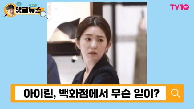 [댓글 뉴스] 아이린, '갑질 논란' 이후 백화점 목격담 재조명…네티즌 갑론을박