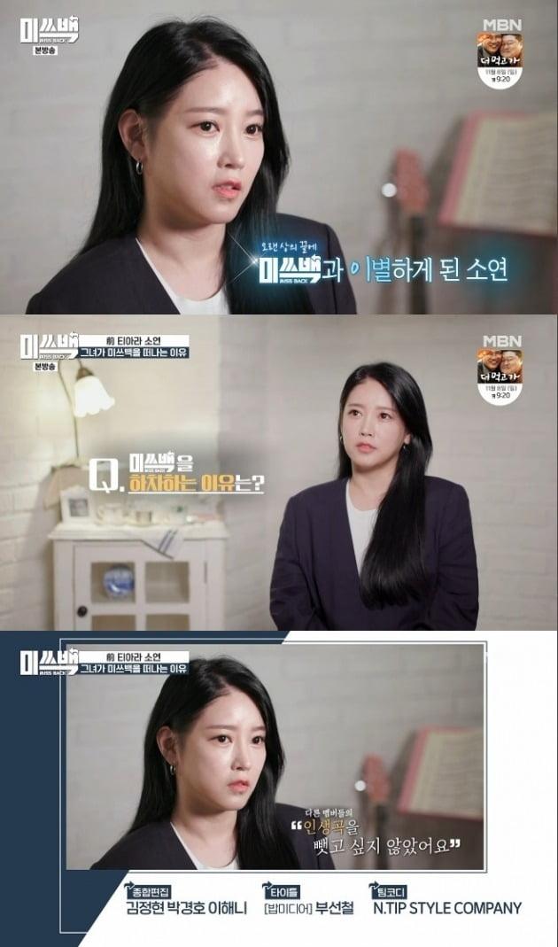사진= MBN '미쓰백' 방송 화면.